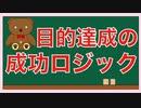 【人生】目的達成の成功ロジック
