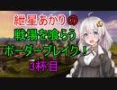 【BBPS4】紲星あかりの戦場を喰らうボーダーブレイク! 3杯目【ボイスロイド実況】