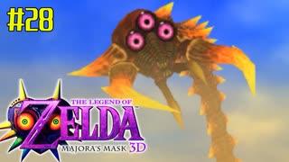 ゼルダの伝説 ムジュラの仮面3Dを初めてやると凄い その28