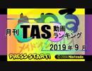 月刊TAS動画ランキング 2019年9月号