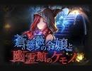 【神バハ】 蒼薔薇の令嬢と幽霊館のケモノ 01