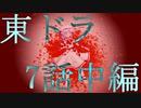 【東方MMD】東方×ドラゴンクエスト 7話中編 執行の黒と反旗の金【東ドラ】