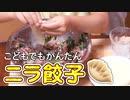 ニラ餃子をつくろう【つっつクッキン!】