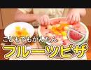 フルーツピザをつくろう【つっつクッキン!】