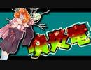 茜ちゃんと厨二植物#20【噴炎竜】
