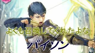 【FEヒーローズ】ファイアーエムブレム Echoes - 冷笑の弓使い パイソン 【Fire Emblem Heroes ファイアーエムブレムヒーローズ】