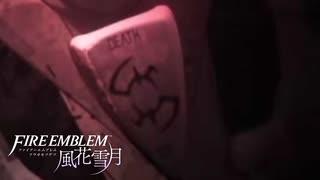 【実況】ターキン(鳥)頭の紙軍師が導くFE風花雪月 Part48