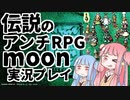 【moon】勇者の代わりに世界を救う#1【琴葉姉妹】