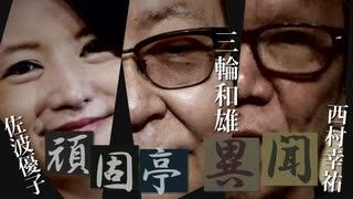 【頑固亭異聞】追いつめられる中国[桜R1/10/28]