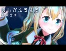 【オリジナル曲MV】ほしがふるよる 【虹河ラキ×TOKYOWAVE! Feat.Neko Hacker】