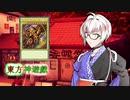 東方神遊戯 第18話『もうひとつの戦い』