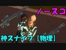 """【近況報告""""!!】ノースコーで打ち抜き熱き戦いの果てビクロイ!!##のし侍"""