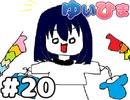 【会員限定】#20 ゆいひまの私服、見せます!!