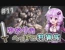 【MHW(steam版)】ゆかりのへっぽこ狩猟旅 #11【VOICEROID実況】