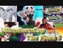 【ポケモンUSM】ウルトラグラカップ・ザ・ファイナル⑧【仲間...