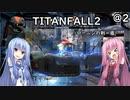 【Titanfall2】@2「ローニンの剣=盾という驚きの事実」