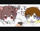 【コラボ】『かまってちょーだい』ショコラ × ぱに が歌ってみた/オリジナルMV