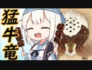 【MHW:IB】紲星あかりの食べ歩きアイスボーン 2品目 (VOICEROID実況)