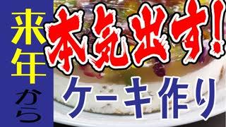 百花繚乱レアチーズケーキ