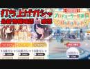 【シャニマス】良すぎたプロデューサー感謝祭の打ち上げガチャとか、感想とか、最新情報確認とか、お買い物とか!!