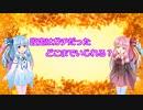 【VOICEROID劇場】ショート劇場#3「ついなちゃんの基本データ」