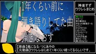 【アイドル部】神楽すずウクレレ弾き語りまとめ