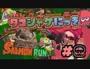【Splatoon2】タコシャケにっき #8【字幕実況】