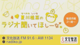MOMO・SORA・SHIINA Talking Box 夏川椎菜のラジオ聞いてほしーな。2019年10月28日#070