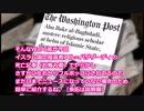 米大手 ワシントン・ポスト紙、イスラム国指導者の上げ記事を出してしまう