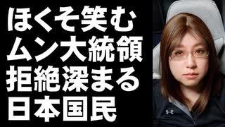 日韓関係「改善急ぐ必要ない」69% 日本の世論調査をよそに、ムン大統領はほくそ笑む