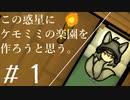 【ケモミミ楽園】#1 この惑星にケモミミの楽園を作ろうと思う。【RimWorld】