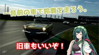 【GTSport】ずん子ちゃんはレースに夢中です。#5【VOICEROID実況】