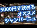 【ニコ生先行配信】5000円で飲めるオススメシャンパン