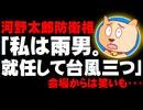 河野太郎防衛相「私は雨男。就任してから台風は三つ」発言 - 会場から笑いも