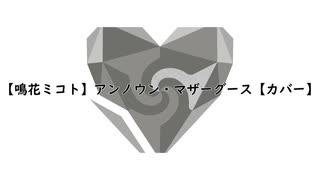 【鳴花ミコト】アンノウン・マザーグース【カバー】