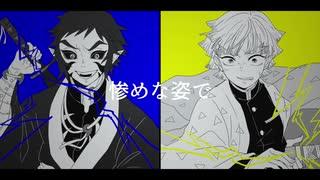 【手描き】獪岳で悪/魔/の/踊/り/方【鬼滅の刃】