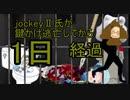 けものフレンズ2 日めくりハメス×jockeyⅡ 地蔵13日目×逃亡1日目【 @James_of_Angora @IiJockey 】