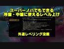 【The Outer Worlds】スーパーノバでもできる序盤・中盤で使えるレベル上げ+外道レベリング没案【アウターワールド】