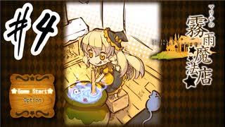 【初見プレイ】魔理沙の霧雨魔法店 #4~水かと思ったら酒だった~【実況プレイ動画】