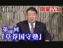 【開催告知】いよいよ11月1日、第一回「草莽国守塾」開講!講師:高橋洋一[R1/10/29]