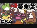 第55位:[会員専用]幕末生 第84回(2人だけの遊びSP)