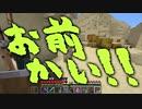 【Minecraft】マイクラで新世界の神となる Part:45【実況プレイ】