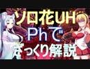 【PSO2】ダウナーマキとイタコでソロ花UHをPhでざっくり解説
