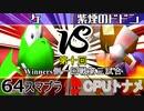 【第十回】64スマブラCPUトナメ実況【Winners一回戦第三試合】