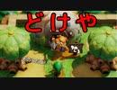 【ニコ生】夢みる島をみるおじさん【ゼルダの伝説夢をみる島リメイク】その8