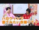 【無料版】第7話「ハロウィンといえば?」(寺島惇太・土岐隼一のアニドルch)