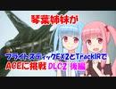 【ACE COMBAT 7】琴葉姉妹がフライトスティックEX2とTrackIRでACEに挑戦 DLC2 後編【VOICEROID実況】