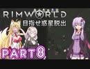 【Rimworld】初心者マキが惑星脱出を目指す #8【VOICEROID実況】