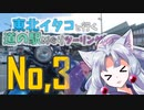 【VOICEROID車載】東北イタコと行く道の駅めぐりツーリングNo,3