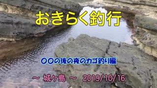 【城ヶ島】 おきらく釣行 【20191016後】